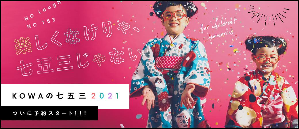 楽しくなけりゃ、七五三じゃない! KOWAの七五三2021ついに予約スタート!!!