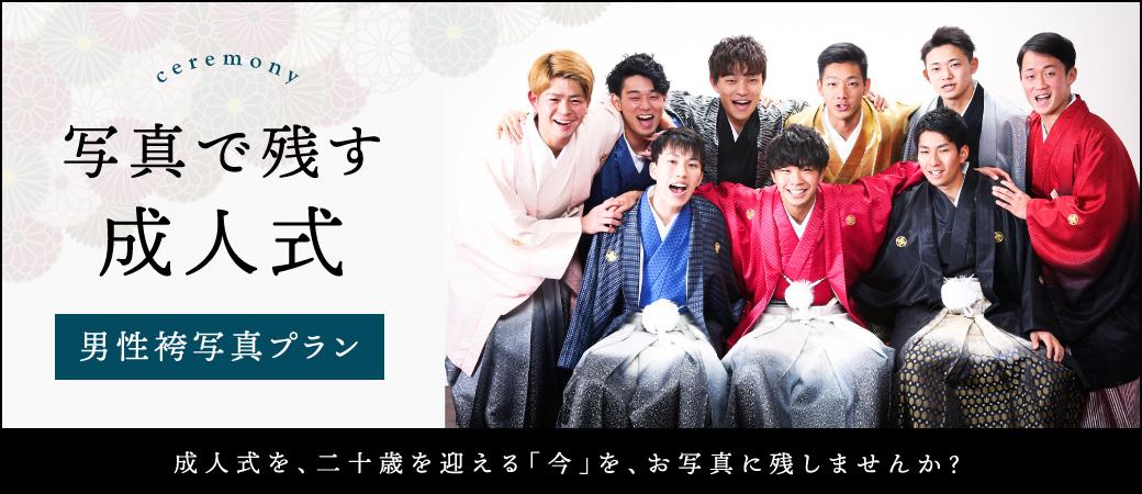 写真で残す成人式 男性袴写真プラン 成人式を、二十歳を迎える「今」を、お写真に残しませんか?