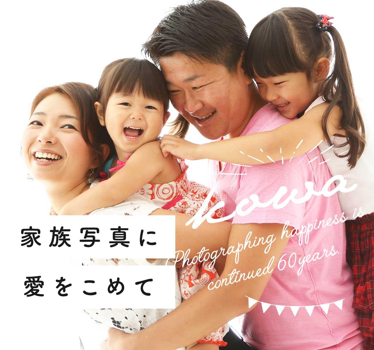 家族写真に愛をこめて