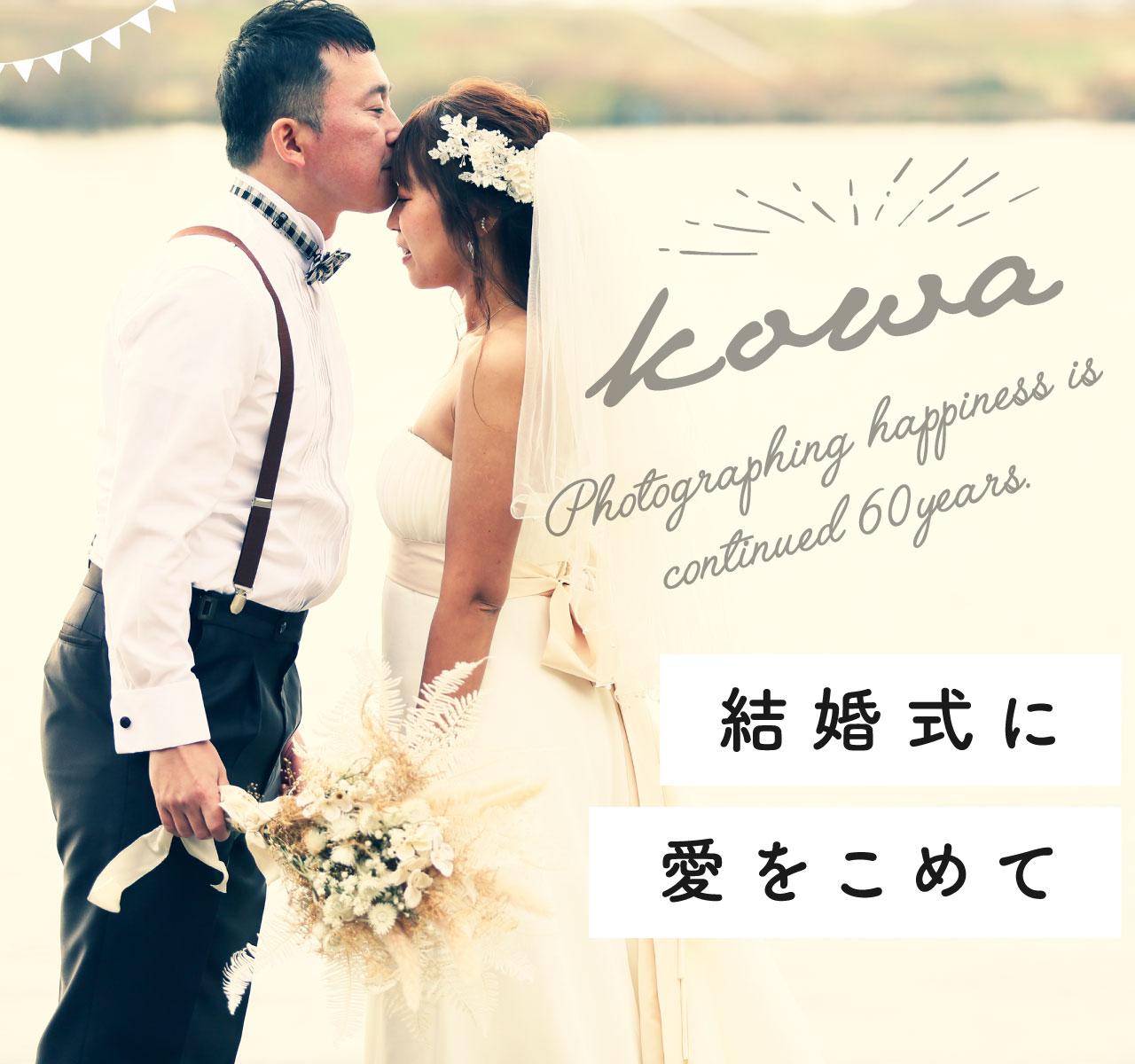 結婚式に愛をこめて