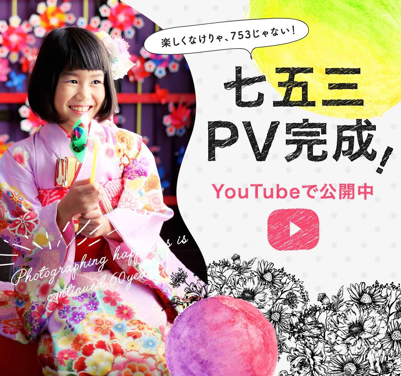 七五三PV完成! youtubeで公開中