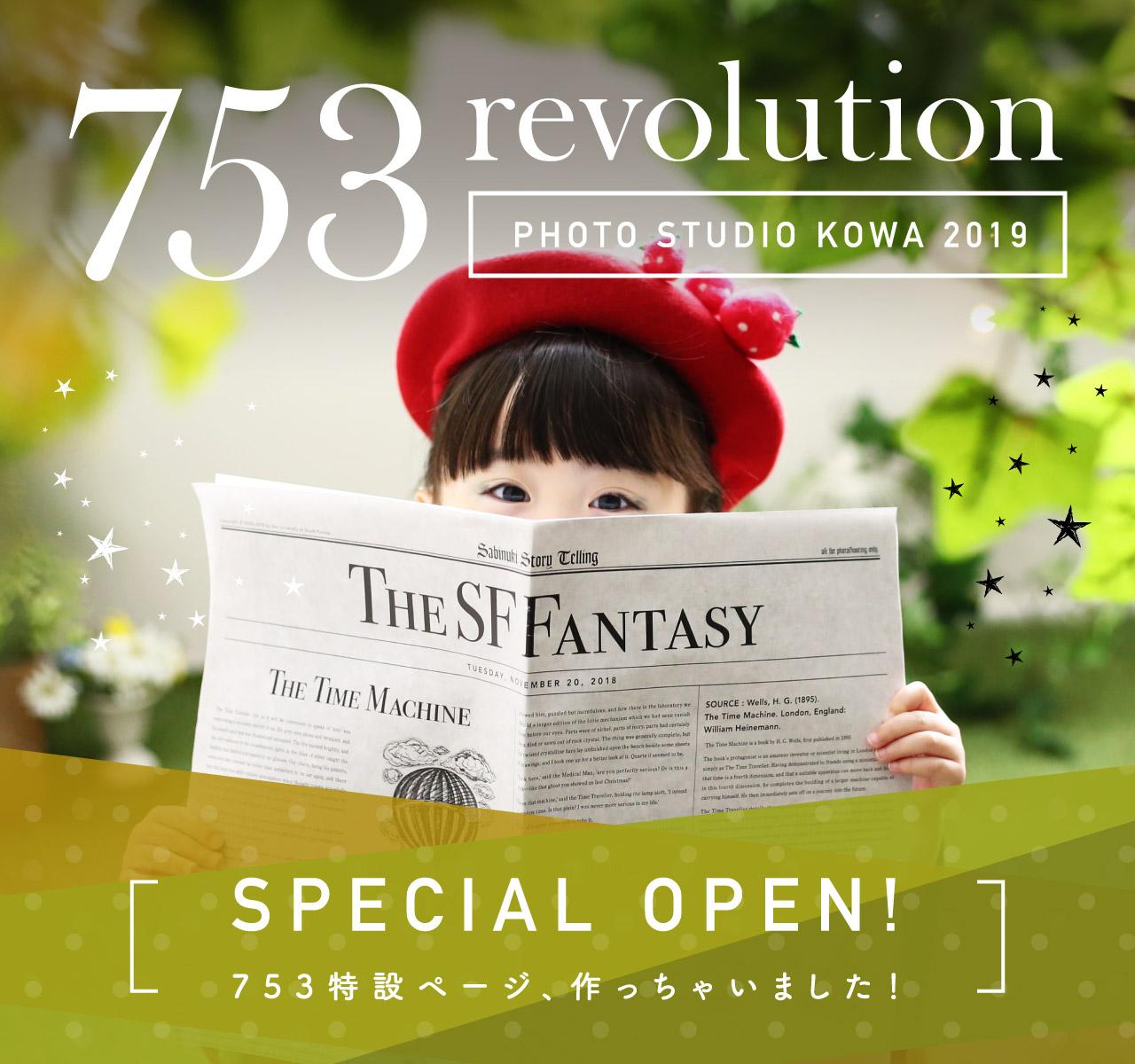 753 revolution SPECIAL OPEN!