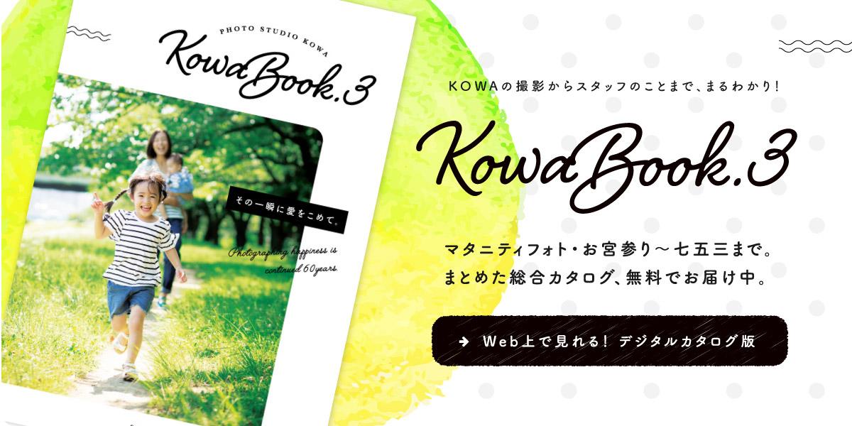 KOWAの撮影からスタッフのことまで、まるわかり! KOWABOOK.3